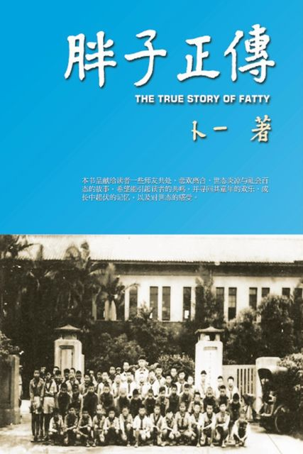 The True Story of Fatty (Simplified Chinese Edition), Frank Yau, 卜一