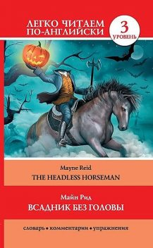 Майн Рид. Всадник без головы / Mayne Reid. The Headless Horseman, Томас Майн Рид, И.С.Маевская