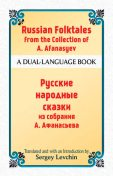 Russian Folktales from the Collection of A. Afanasyev, Alexander Afanasyev