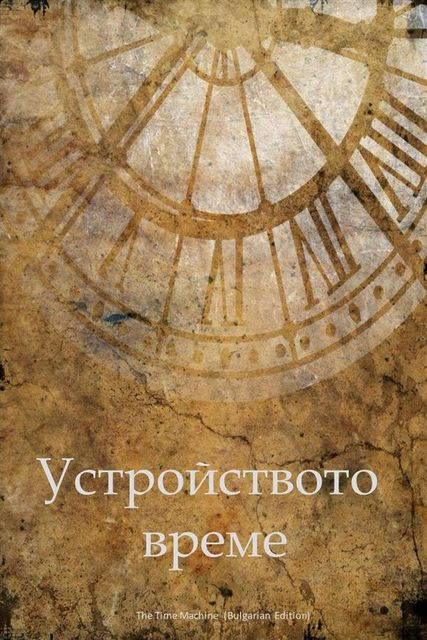 The Time Machine, Bulgarian edition, H.G. Wells