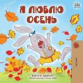 Я люблю осень, KidKiddos Books, Shelley Admont