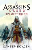 Assassin's Creed. Преисподняя, Оливер Боуден