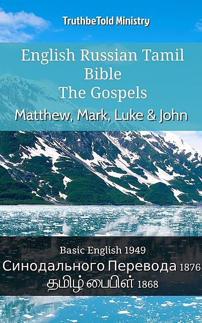English Russian Tamil Bible – The Gospels – Matthew, Mark, Luke & John, TruthBeTold Ministry