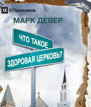 What is a Healthy Church, Марк Девер, Jamie Dunlop