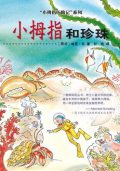 Pinky and the Pearls Chinese editie, Dick Laan