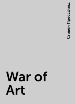 War of Art, Стивен Прессфилд