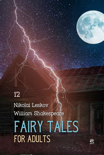 Fairy Tales for Adults, Volume 12, William Shakespeare, Nikolai Leskov