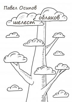 Шелест облаков (The Rustle of Clouds), Pavel Osipov