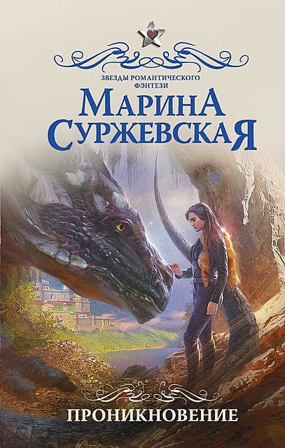 Проникновение, Марина Суржевская