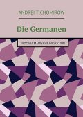 Die Germanen. Indogermanische Migration, Andrei Tichomirow