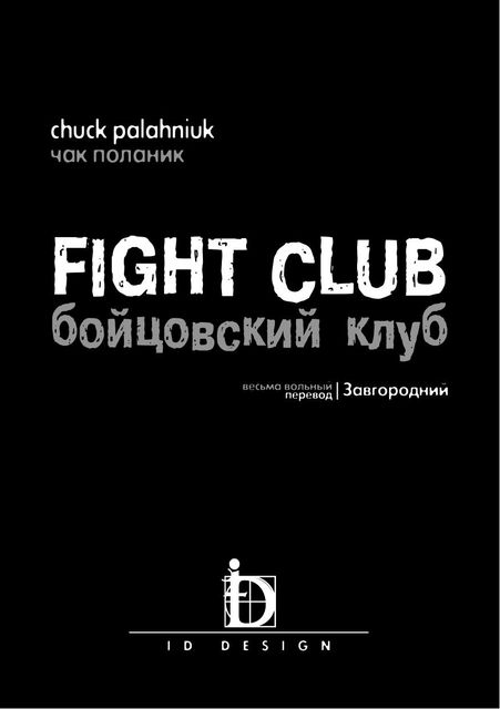 Fight Club (5).indd, Boytsovsky klub