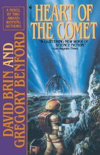 The Heart of the Comet, David Brin, Gregory Benford