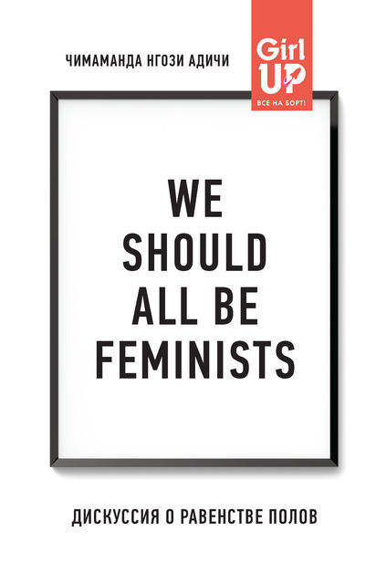 We should all be feminists. Дискуссия о равенстве полов, Чимаманда Нгози Адичи