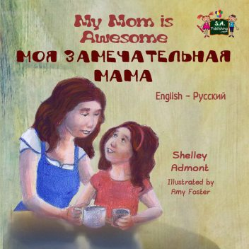 My Mom is Awesome, KidKiddos Books, Shelley Admont