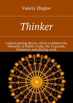 Thinker. Logical gaming device, which combines the elements of Rubik's Cube, the 15 puzzle, Dominoes and playing cards, Valeriy Zhiglov