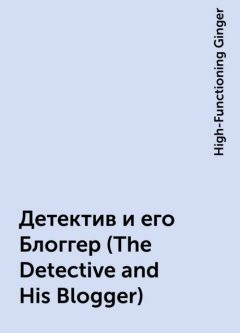 Детектив и его Блоггер (The Detective and His Blogger), High-Functioning Ginger