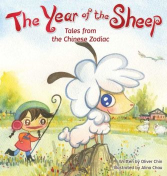 The Year of the Sheep, Oliver Chin