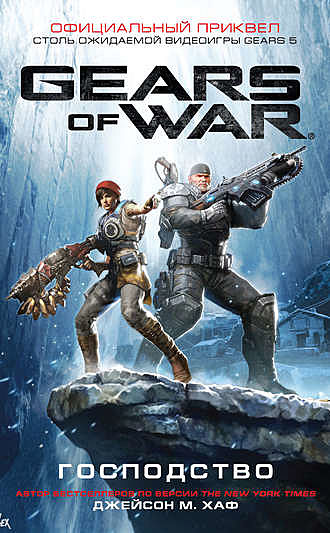 Gears of War: Господство, Джейсон М. Хаф