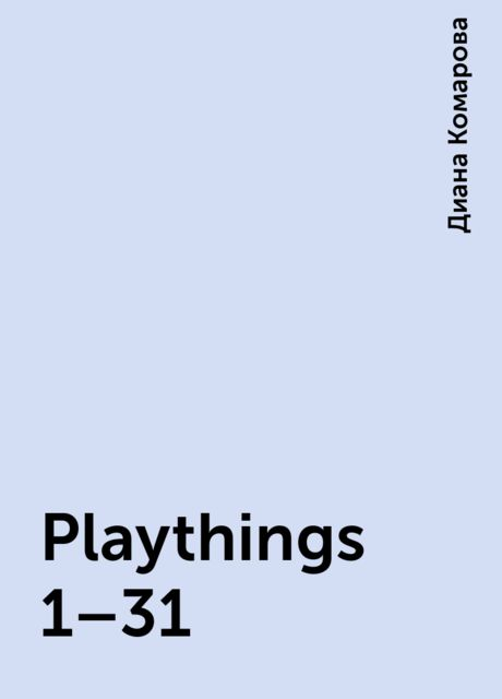 Playthings 1–31, Диана Комарова