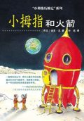 Pinky and the rocket Chinese editie, Dick Laan