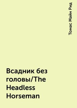 Всадник без головы/The Headless Horseman, Томас Майн Рид
