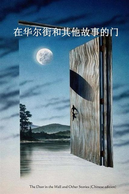 The Door in the Wall and Other Stories, Chinese edition, H.G. Wells