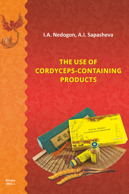 The use of cordyceps-containing products, A. Sapasheva, I. Nedogon