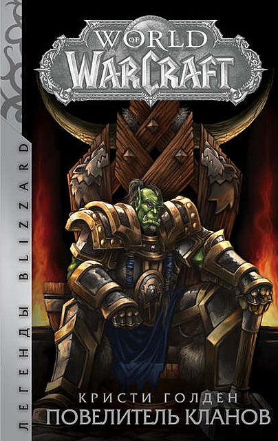 World of Warcraft. Книга 2. Повелитель кланов, Кристи Голден