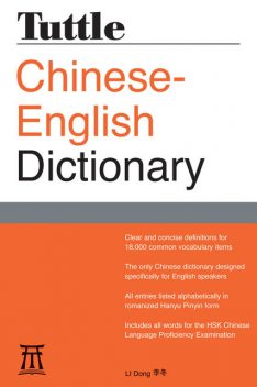 Tuttle Chinese-English Dictionary, Li Dong