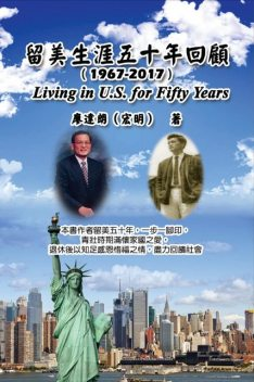 Living in U.S. for Fifty Years, Ta-Lang Liau, 宏明, 廖達朗