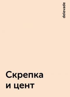 Скрепка и цент, delevade