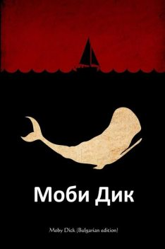 Moby Dick, Bulgarian edition, Herman Melville