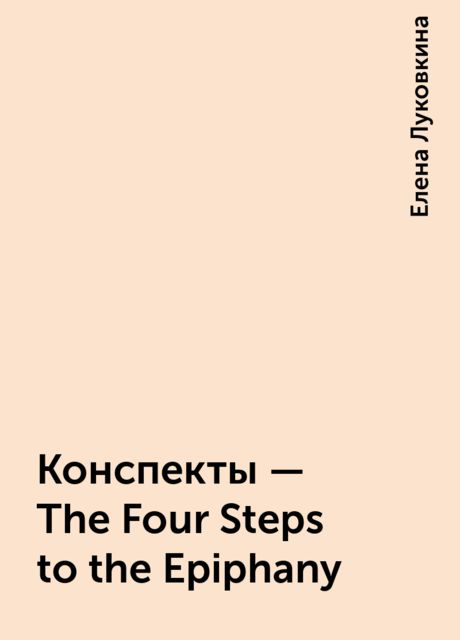 Конспекты – The Four Steps to the Epiphany, Елена Луковкина