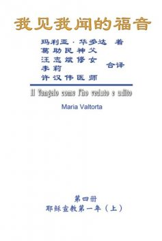 The Gospel As Revealed to Me (Vol 4) – Simplified Chinese Edition, Hon-Wai Hui, Maria Valtorta, 许汉伟
