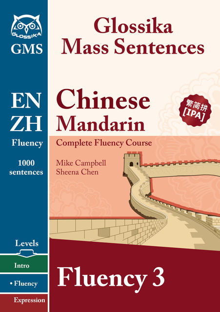 Chinese Mandarin Fluency 3: Glossika Mass Sentences, Mike Campbell, Sheena Chen