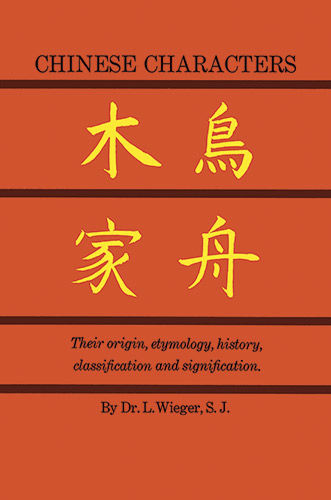 Chinese Characters, L.Wieger