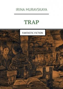 Trap. Fantastic fiction, Irina Muravskaya
