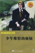 The Sorrows of Young Werther, 约翰·沃尔夫冈·冯·歌德