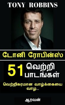 Tony Robbins 51 VETRI PAADANGAL: Successful Lessons from Tony Robbins (Tamil Edition), AARAVAN P