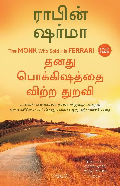 The Monk Who Sold His Ferrari (Tamil), Robin Sharma