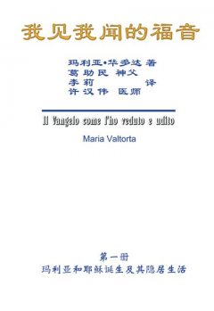 The Gospel As Revealed to Me (Vol 1) – Simplified Chinese Edition, Hon-Wai Hui, Maria Valtorta, 許漢偉