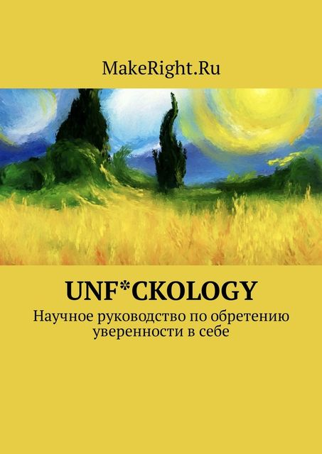Unf*ckology, MakeRight