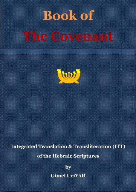 Book of the Covenant (4th edition), GimEL UriYAH