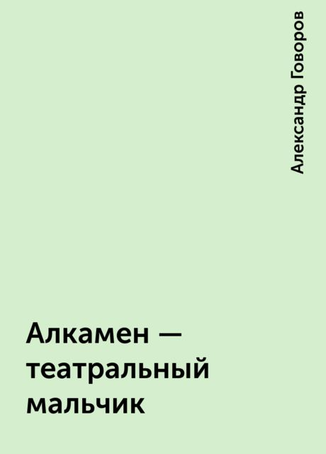 Алкамен - театральный мальчик, Александр Говоров