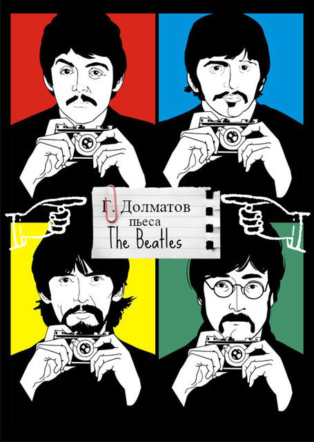 The Beatles (пьеса), Георгий Долматов