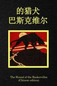 The Hound of the Baskervilles, Chinese edition, 阿瑟·伊格納修斯·柯南·道爾爵士