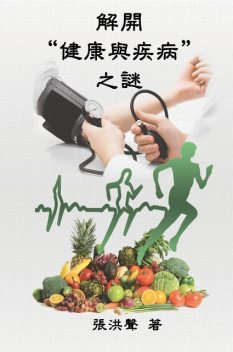 The Mystery of Health and Disease (Traditional Chinese Edition), Hong Son Cheung, 張洪聲