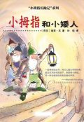 Pinky and the earth people Chinese editie, Dick Laan