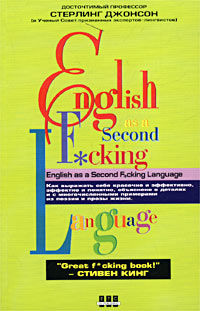 Еnglish as a Second F_cking Languаge, Стерлинг Джонсон
