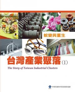 The Story of Taiwan Industrial Clusters (I), EHGBooks, TAITRA, 中華民國對外貿易發展協會